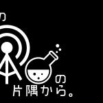 【この隅】デジモノの秋!〜後編〜