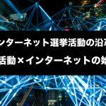 インターネット選挙運動の沿革1:インターネットを利用した政治活動の始まり