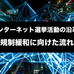 インターネット選挙運動の沿革3:規制緩和に向けた流れ