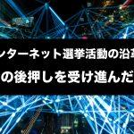 インターネット選挙運動の沿革4:民間の後押しを受け進んだ緩和