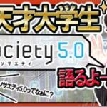 【特集Society5.0】ソサエティ5.0時代の能力育成