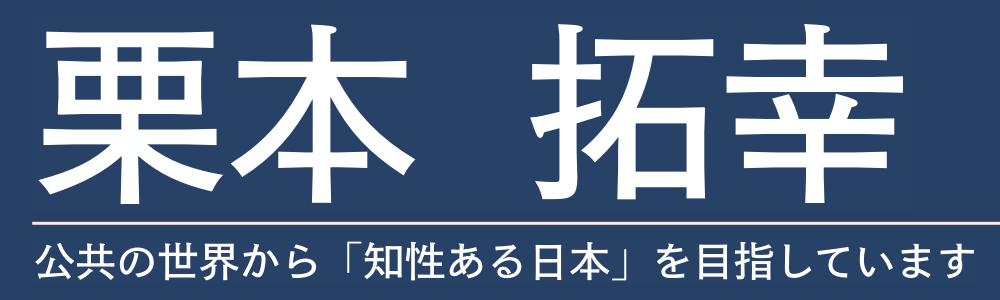 栗本 拓幸 | Hiroyuki Kurimoto Official site